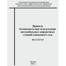 Правила безопасности при эксплуатации АЗС сжиженного газа  ПБ 12-527-03