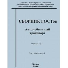 Сборник ГОСТов. Автомобильный транспорт (часть 2)