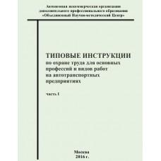 Типовые инструкции по охране труда для основных профессий и видов работ на АТП (2 тома)