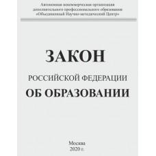Закон об образовании (с изменениями)