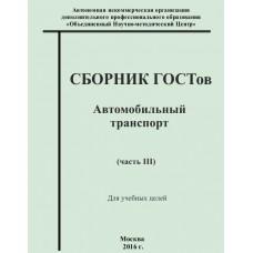 Сборник ГОСТов. Автомобильный транспорт. (Часть ).