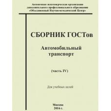 Сборник ГОСТов. Автомобильный транспорт (часть V)