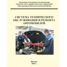 Система технического обслуживания и ремонта автомобилей
