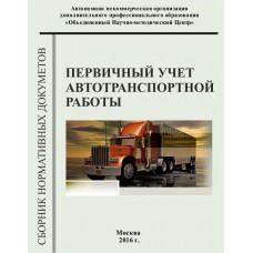 Первичный учет автотранспортной работы