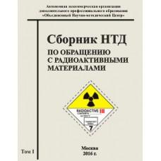 Сборник НТД по обращению с радиоактивными материалами (3тома)