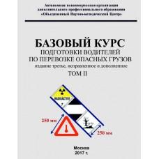 Подготовка водителей по перевозке ОГ. Базовый курс. (2 тома)     (издание третье, исправленное и дополненное)