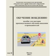 Обучение вождению. Пособие для мастеров ПОВ (2-й том - отдельно) (издание 2-е, исправленное и дополненное)