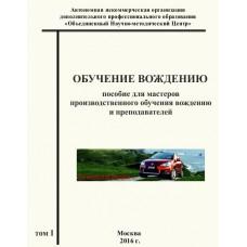 Обучение вождению. Пособие для мастеров ПОВ и преподавателей - 2т.