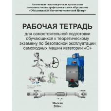 Рабочая тетрадь для самоподготовки для водителей погрузчиков, трактористов, а также машинистов других самоходных машин категории «С». ( май 2015г)