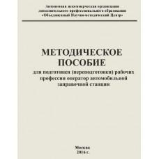 Методическое пособие для подготовки (переподг.) операторов АЗС