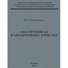 В.В. Новизенцев. Обеспечение БД в автодорожных тоннелях