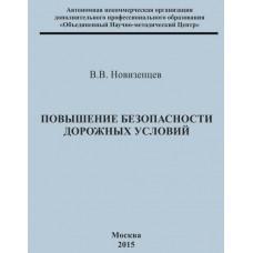 В.В. Новизенцев. Повышение безопасности дорожных условий