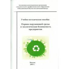Филиппова Л.П. Охрана окружающей среды и экологическая безопасность предприятий. Учебно-методическое пособие