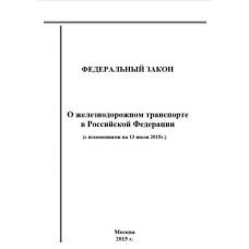 Федеральный закон «О железнодорожном транспорте в РФ» (с изм. от 13 июля 2015г)