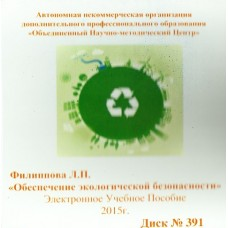 Филиппова Л.П. Обеспечение экологической безопасности. Электронное учебное пособие