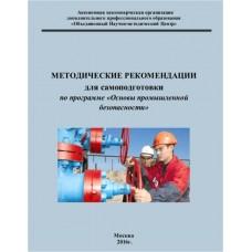 Методические рекомендации для самоподготовки «Основы промышленной безопасности» (издание 4-е, испр. и дополненное)