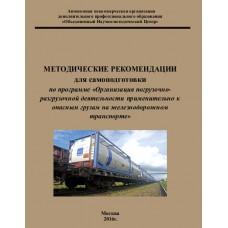 Методические рекомендации для самоподготовки по программе «Организация погрузочно-разгрузочной деятельности применительно к опасным грузам на железнодорожном транспорте»