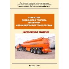Войтенков А.И. Перевозки дизельного топлива и бензина автомобильным транспортом. Необходимые сведения