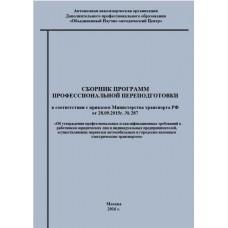 Сборник программ профессиональной переподготовки в соответствии с приказом Министерства транспорта РФ от 28.09.2015г. № 287
