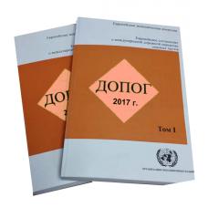 ДОПОГ (2 тома) -2017г