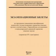 Экзаменационные билеты по ОГ (цистерны) – 2017г