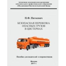 Питкевич П.Ф. Безопасная перевозка опасных грузов в цистернах. Пособие для водителей и перевозчиков (с цветными инструкциями)