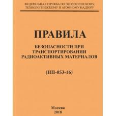 Правила безопасности при транспортировании радиоактивных материалов (НП-053-16)