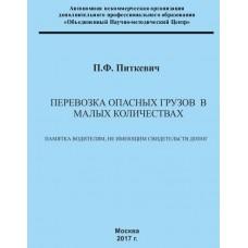 Питкевич П.Ф. Перевозка опасных грузов в малых количествах (пособие для водителей, не имеющих свидетельств ДОПОГ)