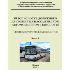 Безопасность дорожного движения на пассажирском автомобильном транспорте (2 тома) (с измен. и дополн.)
