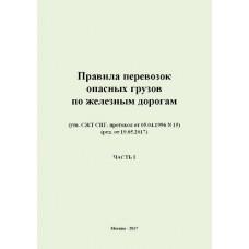 Правила перевозок опасных грузов по железным дорогам (ред. 19.05.2017г)  - 2 тома