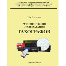 Питкевич П.Ф.  Руководство по эксплуатации тахографов