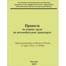 Правила по охране труда на автомобильном транспорте (Зарегистрировано в Минюсте России 23 марта 2018 г. N 50488)
