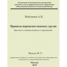Войтенков А.И. Комплект из 3-х сборников (выпуски   с № 2  по № 11)