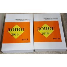 ДОПОГ-2019 2 тома | книга