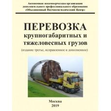 Перевозка крупногабаритных и тяжеловесных  грузов (издание 3-е)