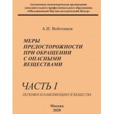 Войтенков А.И.  Меры предосторожности при обращении с опасными веществами (в трех частях)