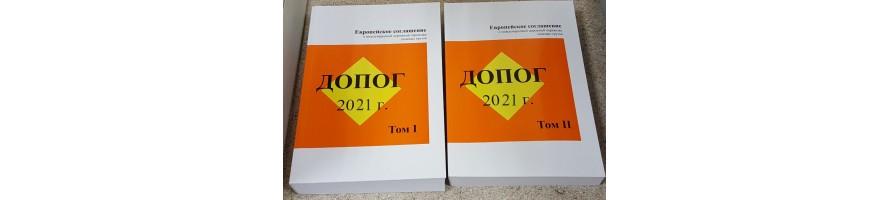 ДОПОГ-2021 (2 тома)