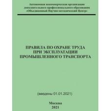 Правила по охране труда при эксплуатации промышленного транспорта (введены 01.01.2021г)