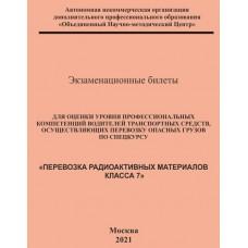 Экзаменационные билеты  для оценки уровня проф. компетенций водителей ТС, осуществляющих перевозку ОГ по спец. курсу «Перевозка радиоактивных материалов класса 7»