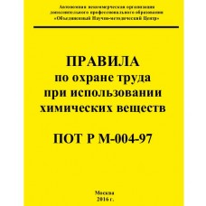 Правила по охране труда при использовании химических веществ