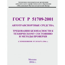 ГОСТ Р 51709-2001 Автотранспортные средства. Требования безопасности к техническому состоянию и методы проверки (с изм.)