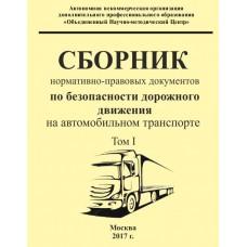 Сборник нормативных документов по БДД (3 тома)   2019г.