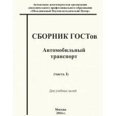 Сборник ГОСТов. Автомобильный транспорт. (Часть 1).
