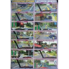 Конфликтные ситуации в дорожном движении  (по новым программам)