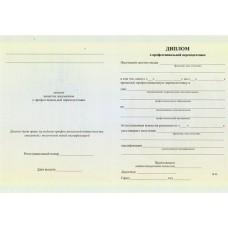 Диплом о профессиональной переподготовке  (получение квалификации)