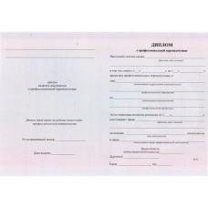 Диплом о профессиональной переподготовке (на ведение деятельности)
