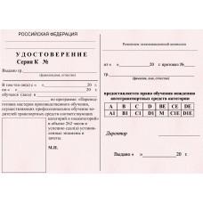 Удостоверения мастеров ПОВ (новые- 262 часа по приказу № 603н)